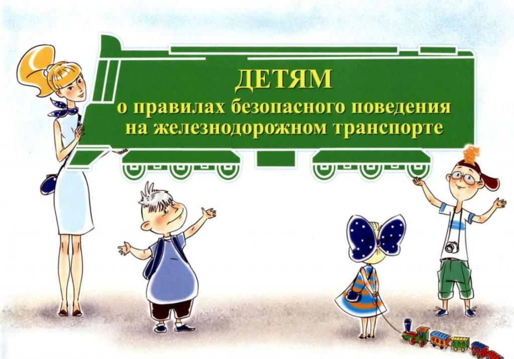 Буклет Детям о правилах на ж