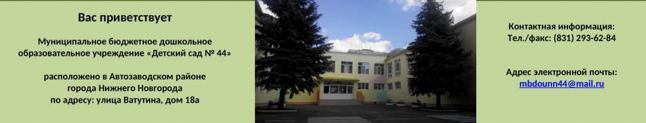 """МБДОУ """"Детский сад № 44"""""""