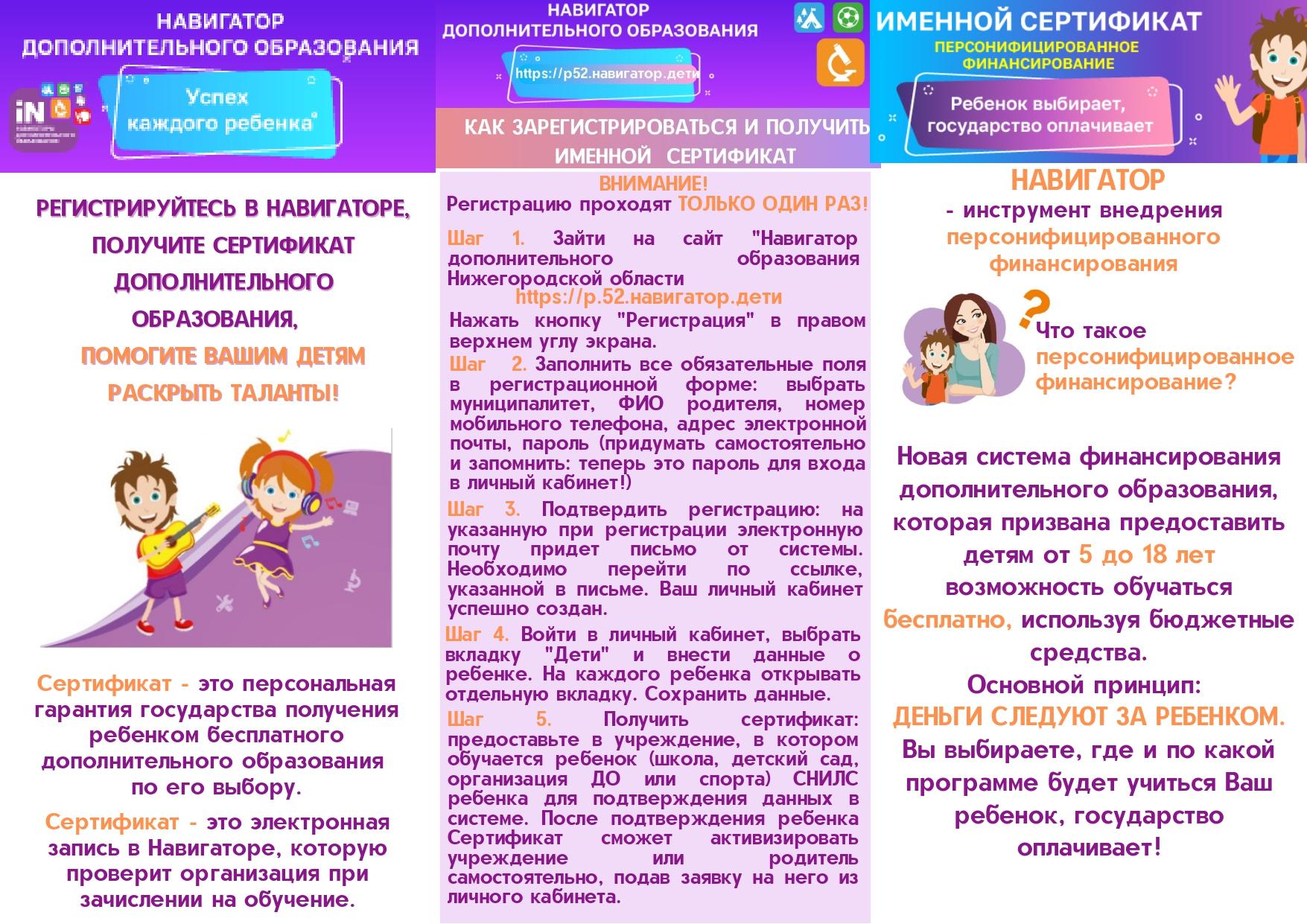 буклет Навигатор_page-0002